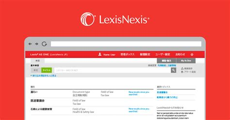 Lexisnexis Records Search As One By Lexisnexis Japan