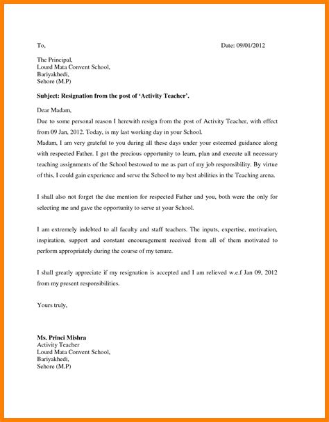 Resignation Letter Exles Personal Reasons Resignation Mail For Personal Reason Resignation Letter