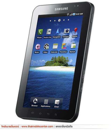 Tablet Samsung Wifi P1010 ร ปม อถ อ samsung galaxy tab wi fi p1010