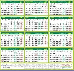 islamic calendar 2017 printable archives social funda