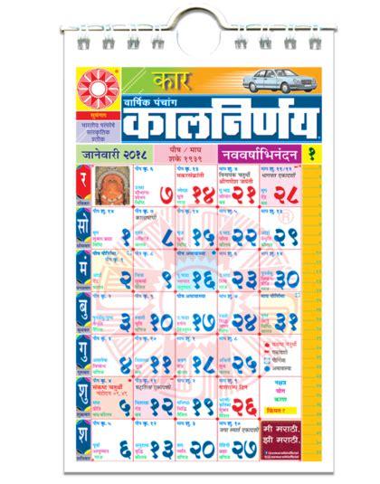 Calendar 2018 Pdf Mahalaxmi Kalnirnay Marathi Calendar 2018 Archives Kalnirnay