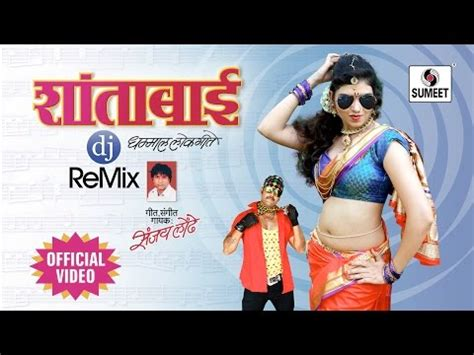 shantabai mp3 dj remix song download download shantabai dj new official video sumeet music
