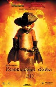 poos boots movie submited images
