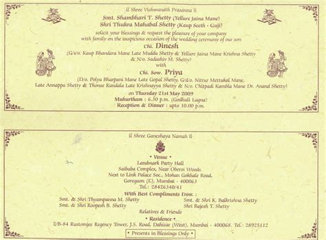 wedding card matter in for hindu hindu wedding invitation card in various invitation card design