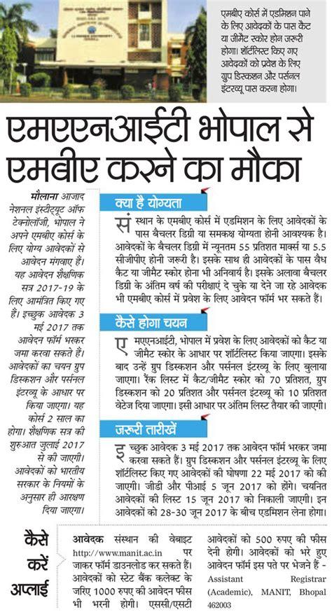 Manit Mba Admission 2017 by Klipinterest M B A From Manit Bhopal Klipinterest