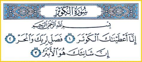 Minhajul Muslim Al Kautsar pengertian al kautsar nikmat yang banyak sungai di surga inilah islam
