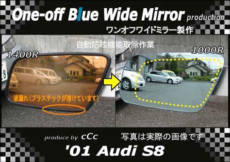 Is8 Audi by オーダーメイド クリア ブルーワイドミラーワンオフ製作 Cccシースリー