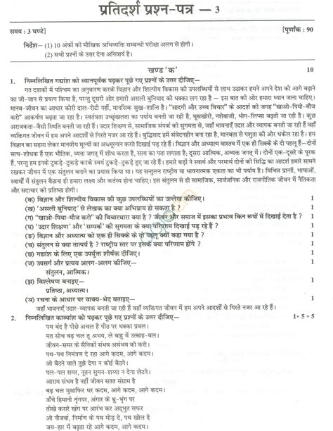 biodata format cbse class 11 cbse sle papers for class 11 hindi solved set c