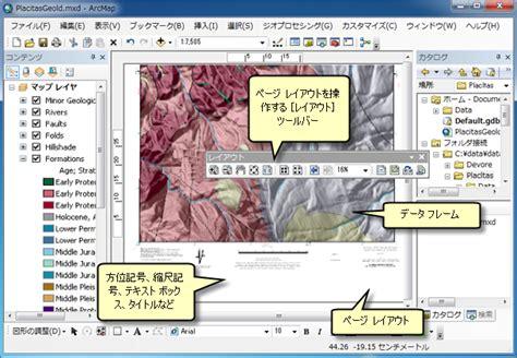 layout manager arcgis 10 データ ビューおよびレイアウト ビューでのマップの表示 ヘルプ arcgis for desktop