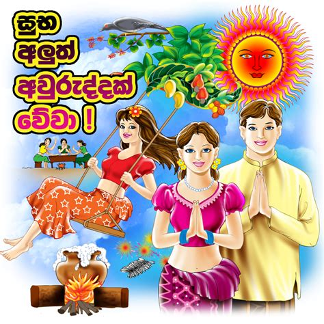2018 new year wishes in sinhala 2018 happy sinhala new year quotes sms messages wishes images pic