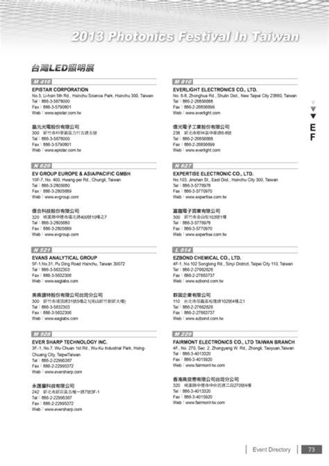 Buku List Order K003 Ring Sing 1 http www gogofinder tw books pida 3 台北國際光電週2012參展名錄