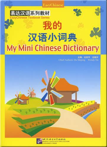 Vokabular Chinabooks Ch Shop F 252 R Chinesische B 252 Cher Amp Dvds