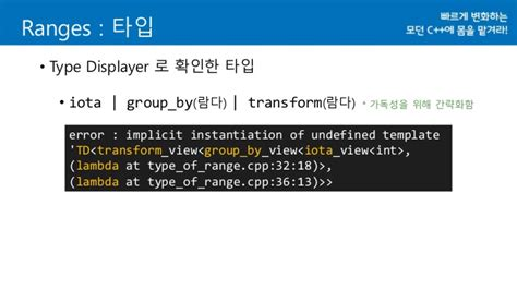implicit instantiation of undefined template c korea 2nd seminar ranges for the cpp standard library