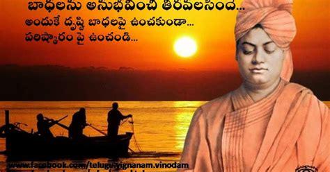 telugu quotations  swami vivekananda jayanti birthday quotes garden telugu telugu