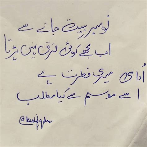 Detox Meaning In Urdu by November Poetry Urdu Falsafa E Gham