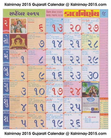 Printable Gujarati Calendar 2015 | 17 best images about 2015 kalnirnay gujarati calendar on