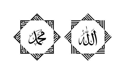 Kaligrafi Allah Muhammad 7 kaligrafi tulisan allah dan muhammad alif mh shagir