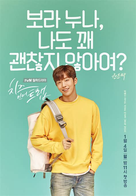 dramacool cheese in the trap 187 cheese in the trap 187 korean drama