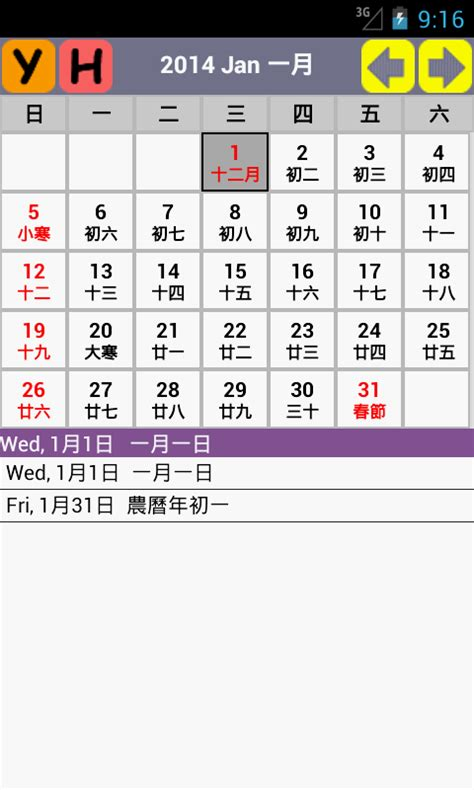 new year 2018 hk holidays hk calendar 2017 2018 android apper p 229 play