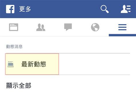 fb html 找回 facebook 最新動態主控權 閱讀臉書必用七大技巧