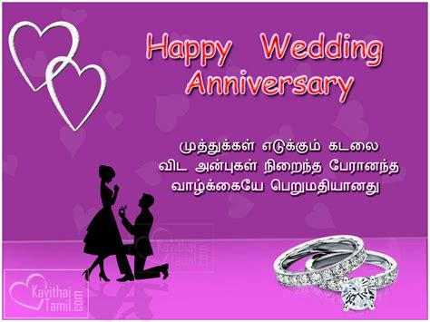 Wedding Wishes In Tamil by Best Tamil Wishes For Wedding Anniversary Kavithaitamil
