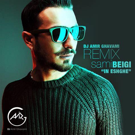 dj amir remix mp3 download jigiliz music جیگیلیز 187 sami beigi vs dj amir in eshghe