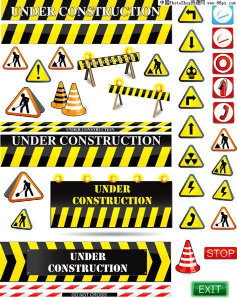 printable elf construction eps格式各种道路施工安全标志矢量素材免费下载 中国photoshop资源网 ps教程 psd模板 照片处理 ps