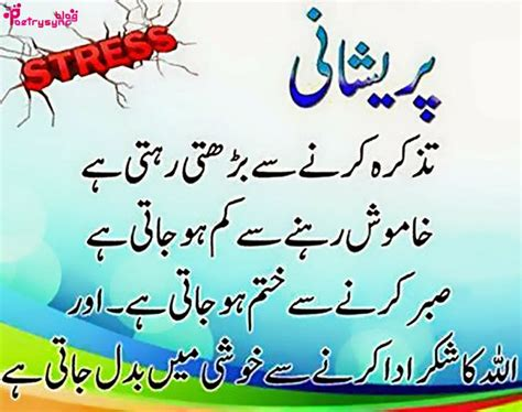 poetry islamic quotes hadees  sayings sms  urdu  pictures  facebook posts