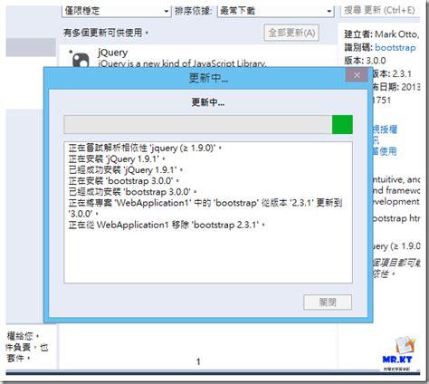 bootstrap templates for asp net mvc 4 mrkt 的程式學習筆記 使用 asp net mvc 4 bootstrap layout template