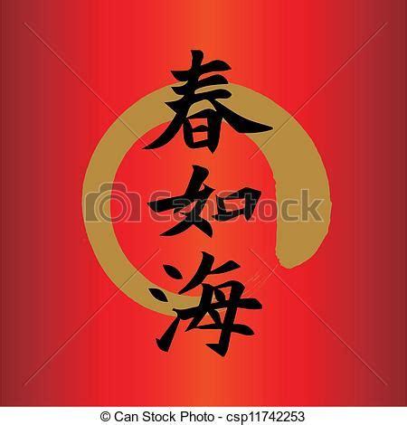 new year symbols of luck clipart vector symbolen goed chinees geluk