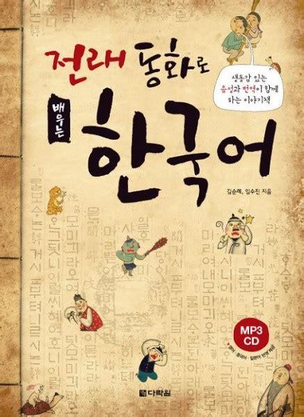 learn korean books learning korean through traditional tales korean
