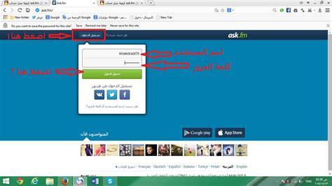 ask fm sign up طريقة حذف حساب الاسك quot ask fm quot المرسال