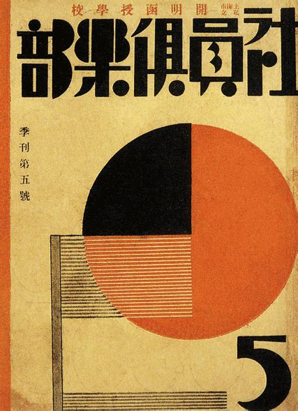 design of the 20th flyer goodness 20th century chinese graphic design