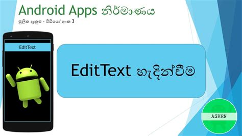 android studio edittext tutorial android development basic sinhala tutorial 3 edittext