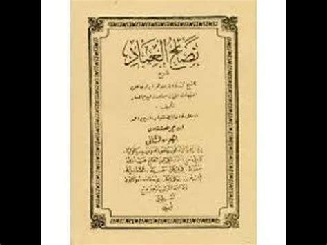 Kitab Nashoihul Ibad Terjindonesia 0031115 kajian kitab nashoihul ibad 04 k h mudzakir ma ruf alm