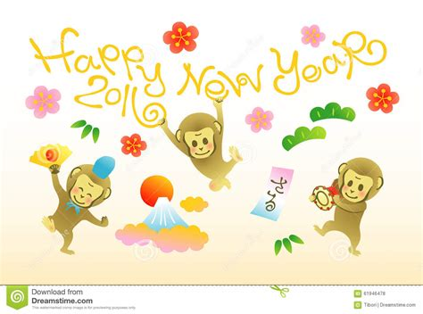 new year cards monkey new years card 2016 monkey stock vector image 61946478