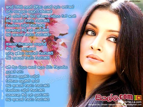 sinhala songs lyrics pin sinhala new songs lyrics kamistad celebrity pictures
