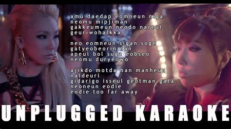 2ne1 come back home unplugged karaoke lyrics