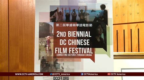 chinese film festival dc dc s chinese film festival connects cultures through
