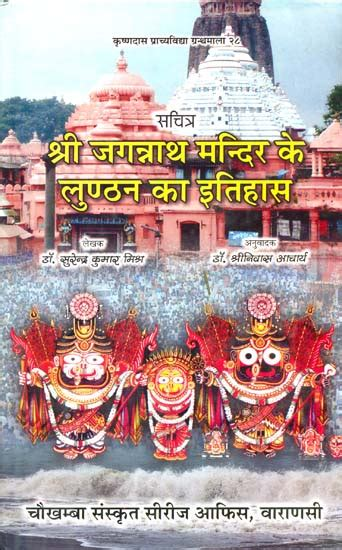 jagannath books श र जगन न थ म द र क ल ण ठन क इत ह स history of lunthan