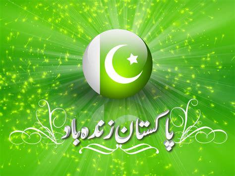 wallpaper design pakistan pakistan flag beautiful wallpapers 2013 wallpapers
