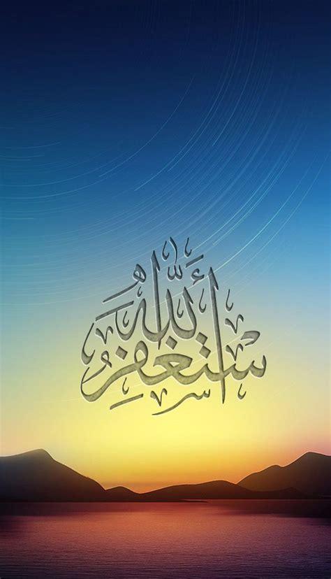 islamic wallpaper  phone gallery