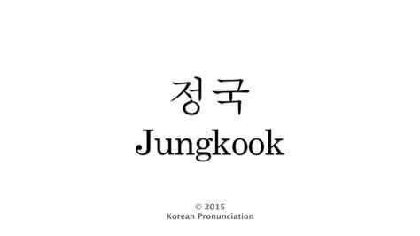 kim taehyung korean spelling how to pronounce jungkook bts 방탄소년단 정국 youtube