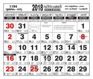 malayalam calendar december  malayalamcalendarscom