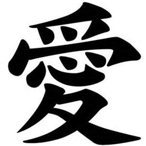 tattoo kanji ai l ecriture asahi dojo international association a d i a