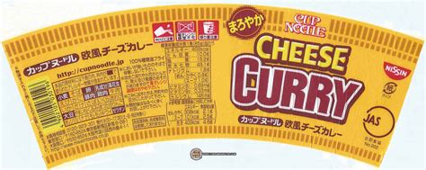 Nissin Cheese Curry 1307 nissin cup noodle cheese curry the ramen rater