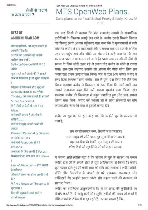 kabir biography in hindi language essay on rabindranath tagore in hindi