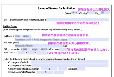 Exle Of Invitation Letter For Japan Visa invitation letter japan images invitation sle and