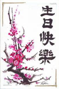Cherry Blossom Home Decor happy birthday in chinese characters pers 246 nliches