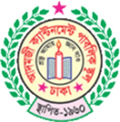 Acps Calendar Adamjee Cantonment School